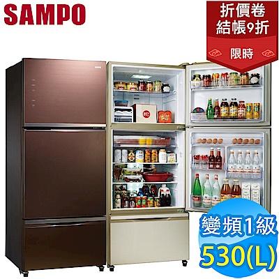 領券9折!SAMPO聲寶 530L 1級變頻3門電冰箱 SR-A53GDV(R7)