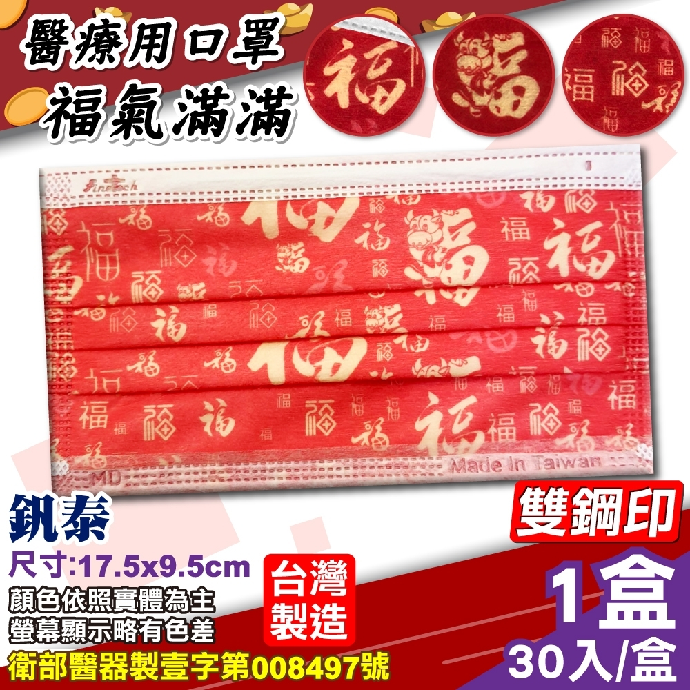 釩泰 醫療口罩(福氣滿滿)-30入/盒