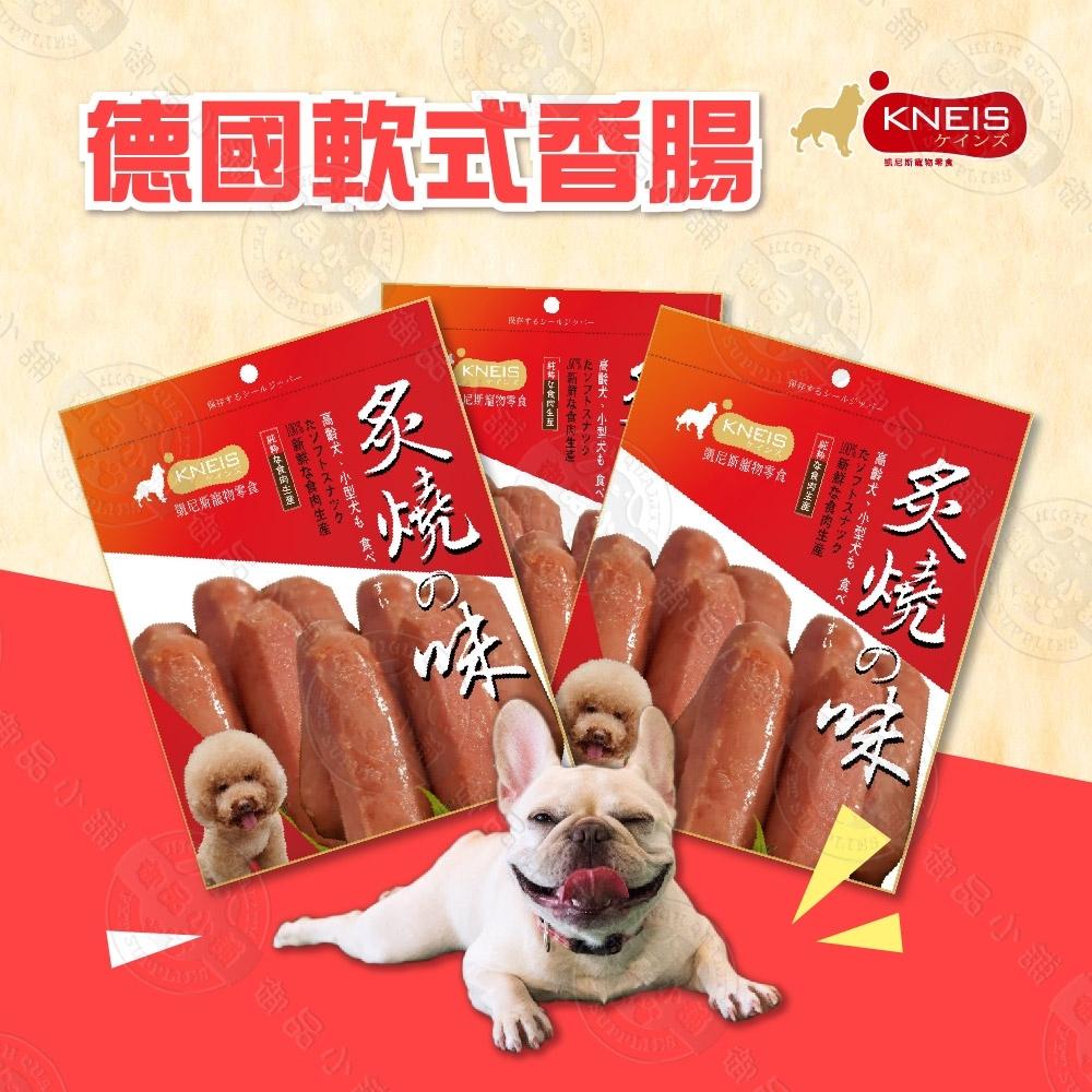 [3包組] KNEIS凱尼斯 炙燒の味 德國軟式香腸 短支6入裝 MIT 寵物零食 零嘴 點心