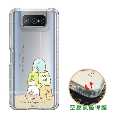 SAN-X授權正版 角落小夥伴 ASUS ZenFone 8 Flip ZS672KS 空壓保護手機殼(角落) 有吊飾孔