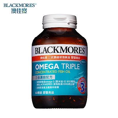 澳佳寶Blackmores 三倍濃縮深海魚油 膠囊食品(60顆)