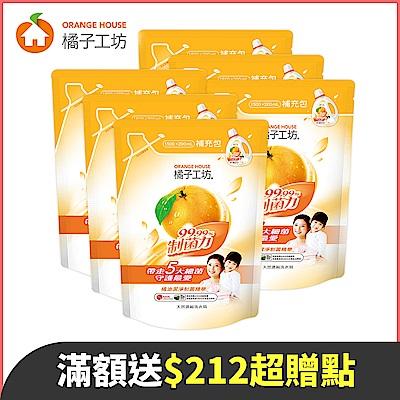 橘子工坊 天然濃縮洗衣精補包組 制菌力99.99%