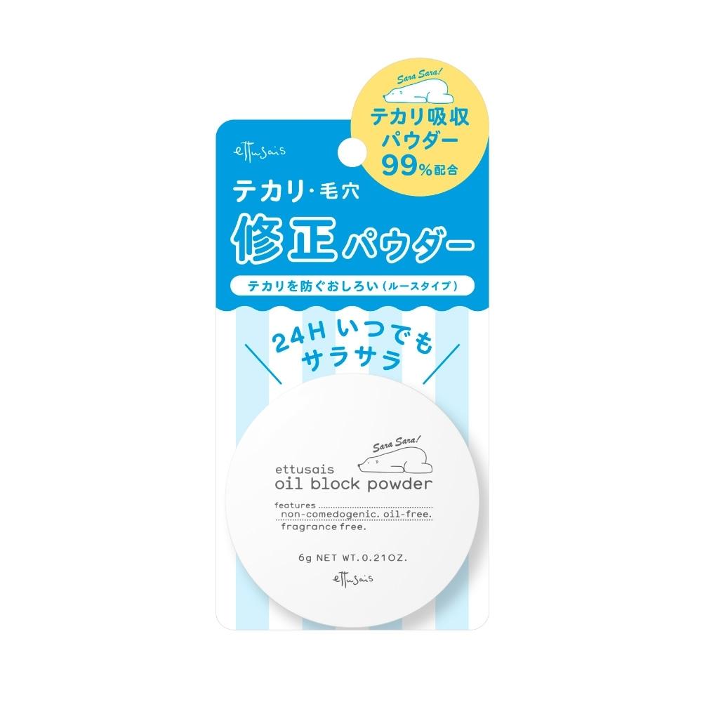 【官方直營】ettusais艾杜紗 零油光特霧蜜粉 6g