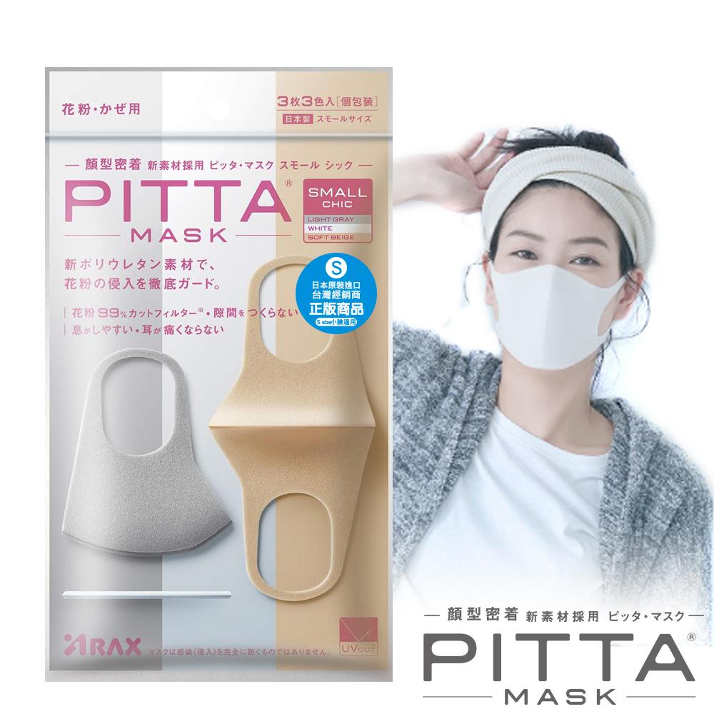 日本PITTA MASK 高密合可水洗口罩-灰白裸S(3片/包)