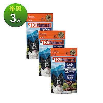 【買二送一】紐西蘭K9 Natural冷凍乾燥狗狗生食餐90% 牛肉 142G