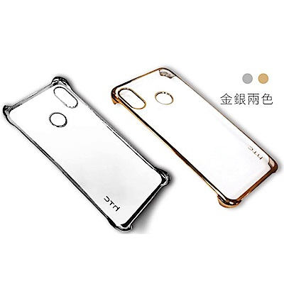HTC U12 life 電鍍保護殼