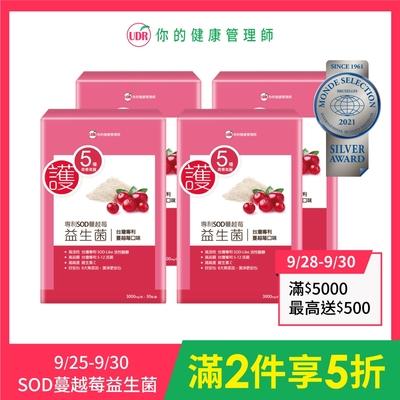 〔9/25-9/30 任選2件享5折〕 UDR專利SOD蔓越莓益生菌EX x4盒
