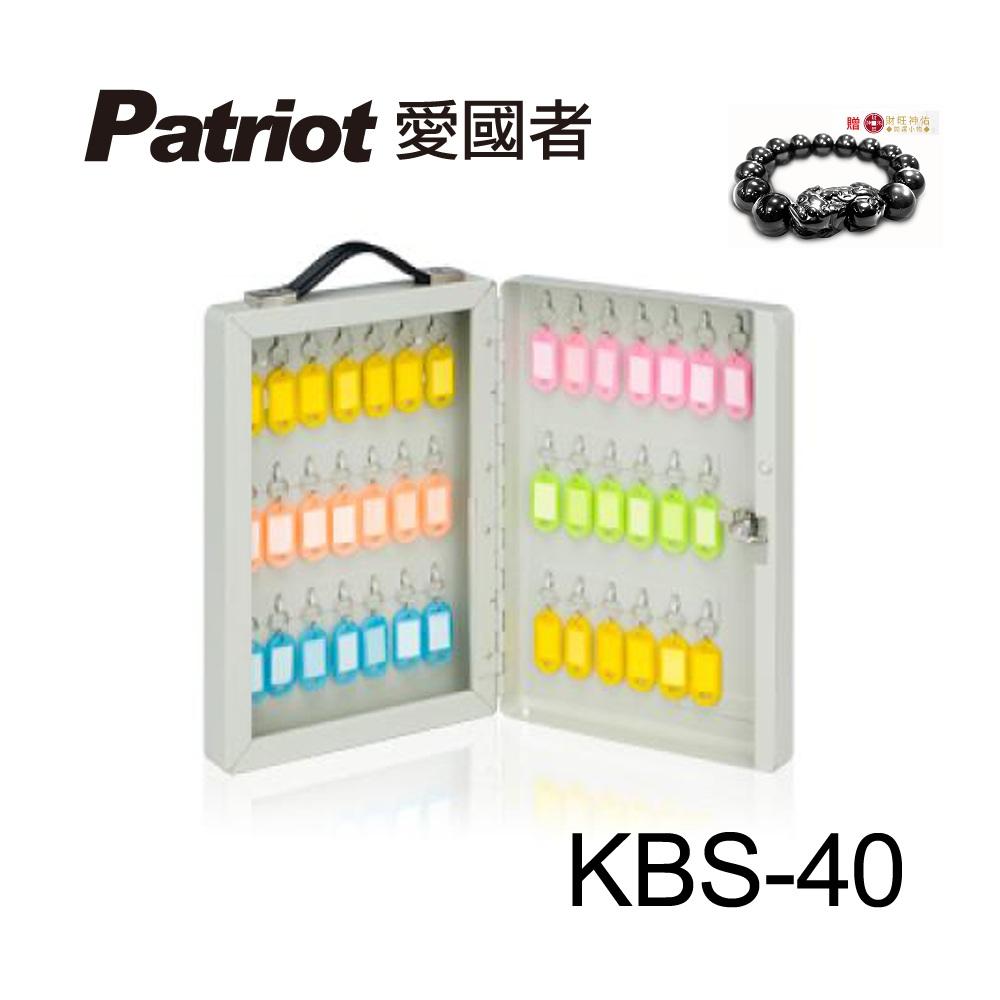 (10月送5%超贈點)愛國者鑰匙保管箱 KBS-40