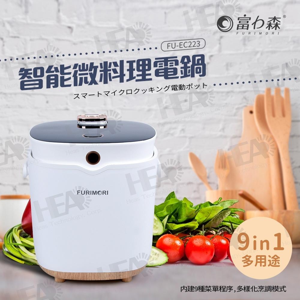 日本富力森FURIMORI智能微料理電鍋FU-EC223