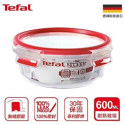 Tefal法國特福 德國EMSA原裝 無縫膠圈耐熱玻璃保鮮盒600ML
