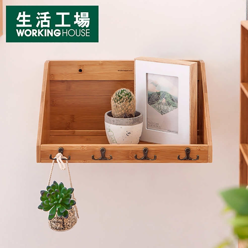 【Sale出清*5折-生活工場】竹意壁掛四鉤收納盒