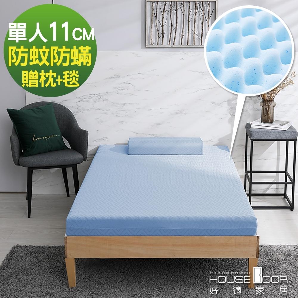House Door 天然防蚊防螨11cm藍晶靈涼感記憶床墊全配組-單人3尺