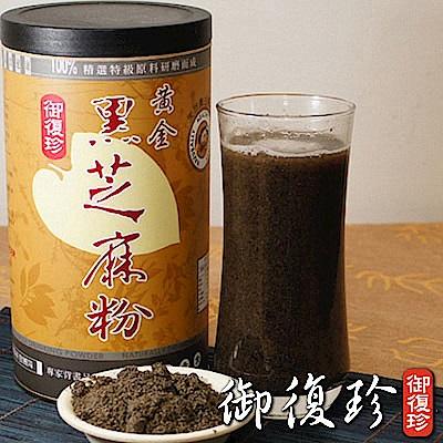 御復珍 黃金黑芝麻粉(600g)