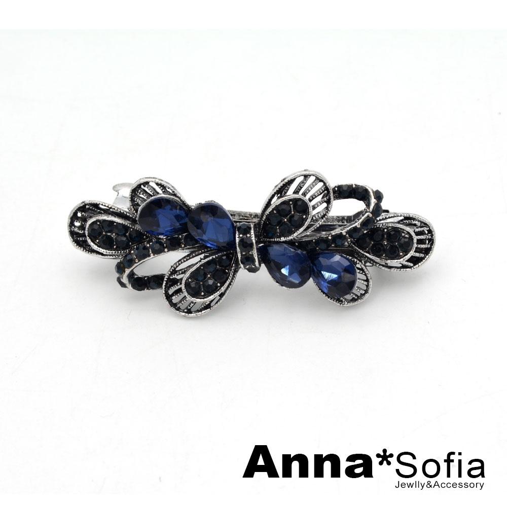 【2件7折】AnnaSofia 圓蝶鏤線藍晶 純手工髮夾邊夾