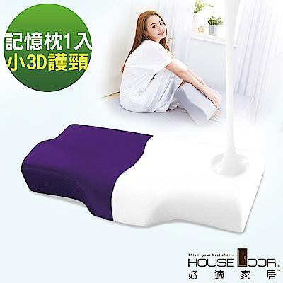House Door 歐美熱銷款 大和防蹣抗菌表布3D護頸型釋壓記憶枕-小尺寸1入