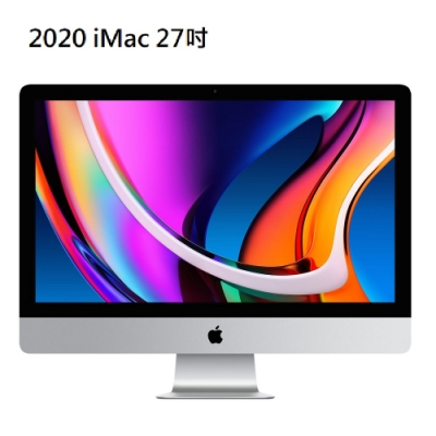 2020 iMac 27吋 5K I9 10900KF 10核20線 3.7G/32G/256 PCIE SSD MXWT2TA