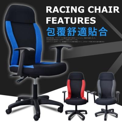 凱堡 蓋爾高機能T手賽車椅/電腦椅/辦公椅/電競椅