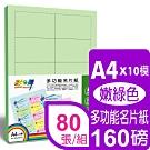 彩之舞 160g A4 進口彩色名片紙-嫩綠色-雙面列印 HY-D30W*4包