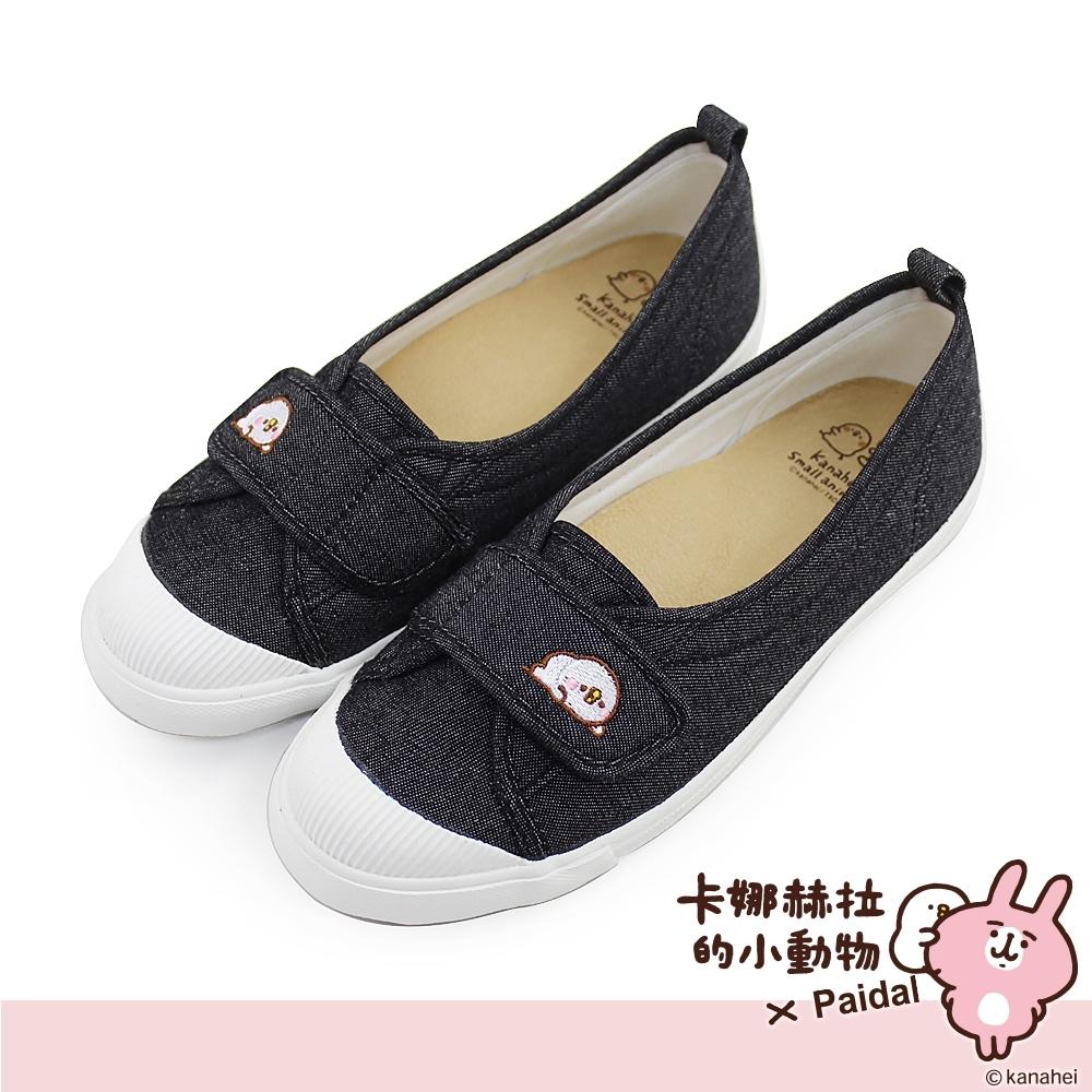 Paidal x 卡娜赫拉的小動物 慵懶P助電繡娃娃鞋不彎腰鞋帆布鞋-黑