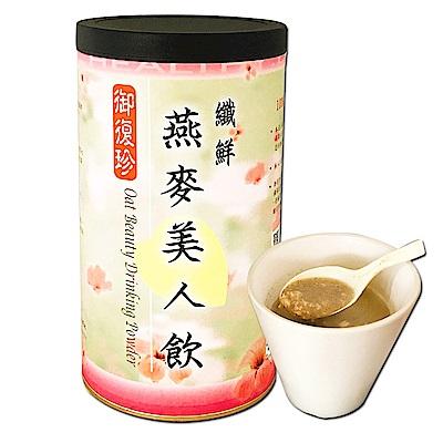 御復珍 纖鮮燕麥美人飲-無糖(450g)