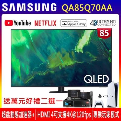 SAMSUNG三星 85吋 4K QLED量子連網液晶電視 QA85Q70AAWXZW