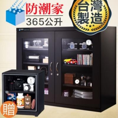 防潮家 365公升電子防潮儲物櫃D-306C