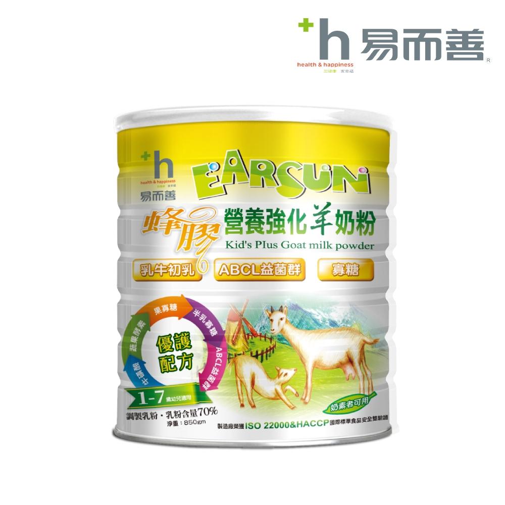 易而善 蜂膠營養強化羊奶粉-幼兒適用 (850g/罐)