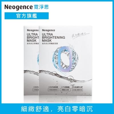 (買1送1) Neogence霓淨思 ZERO高效亮白零觸感面膜5片/盒