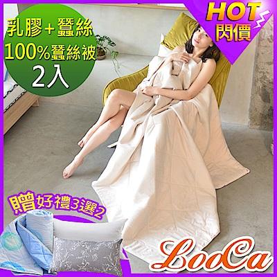 LooCa 頂級乳膠100%蠶絲被-2入