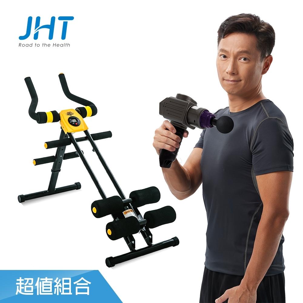 JHT光感震動按摩槍+11合一多功能塑身健腹機(K-1305+LS-122)