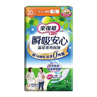 來復易 瞬吸安心漏尿專用棉墊少量型 (24片/包)
