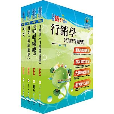 108年臺灣菸酒從業評價職位人員(推廣)套書(贈題庫網帳號、雲端課程)