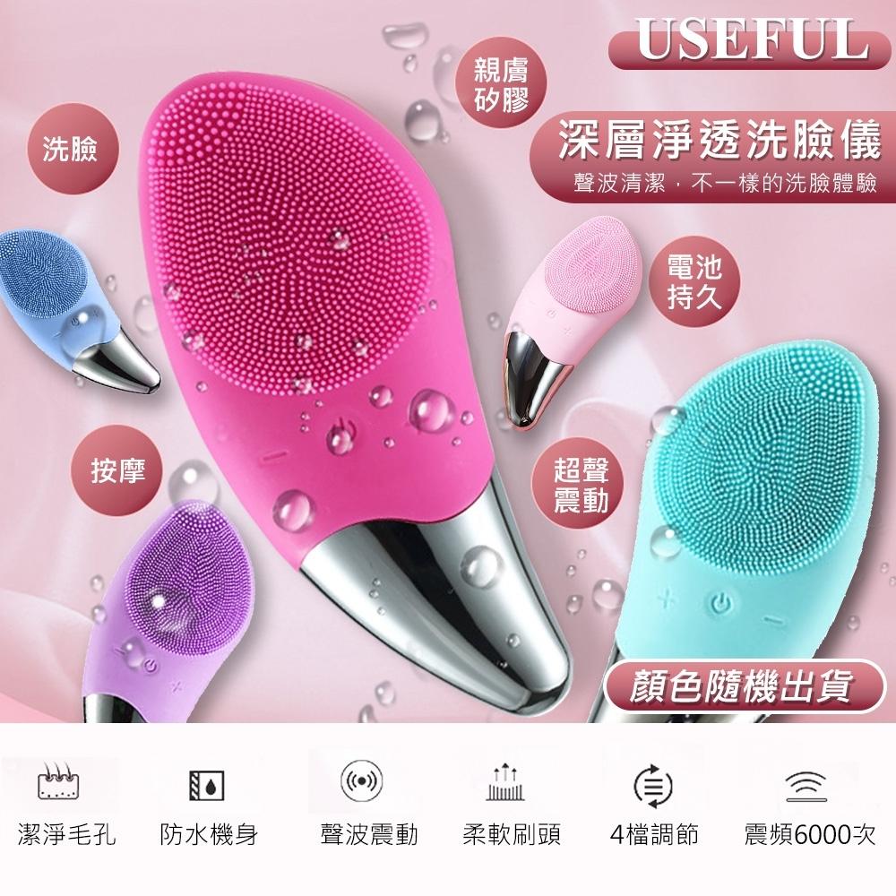 【USEFUL】深層淨透洗臉儀(BR020)