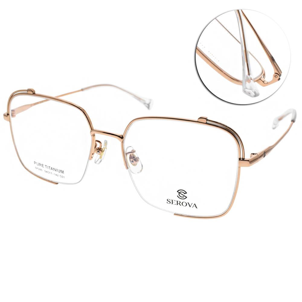 SEROVA 眼鏡 流行時尚方框/玫瑰金 #SP285 C01
