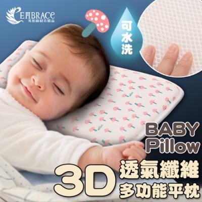 Embrace英柏絲可水洗 3D超透氣排汗 嬰兒平枕 透氣 寶寶 嬰兒枕(三色任選)