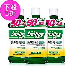 百齡Smiling 護牙周到漱口水-清新薄荷(750ml*3入特惠