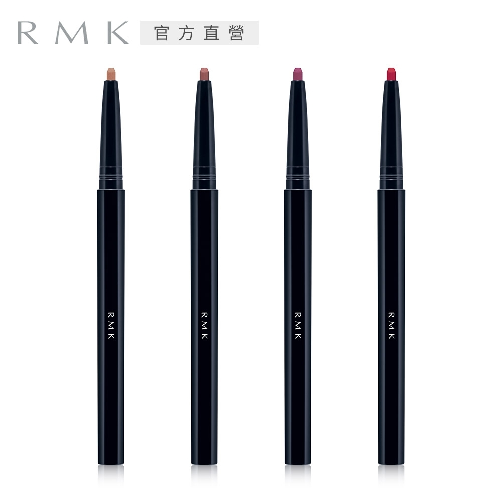 RMK 經典唇線筆 0.29g(4色任選)