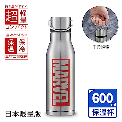 MARVEL 漫威 限定紀念款 不鏽鋼保溫杯-600ml