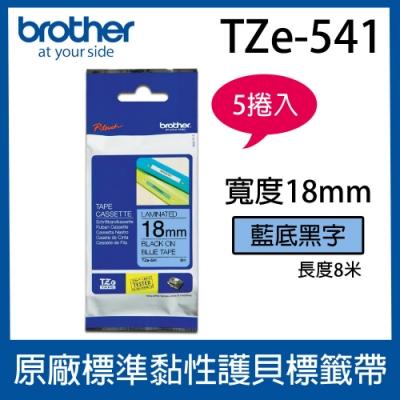 【5入組】brother 原廠護貝標籤帶 TZe-541 (藍底黑字 18mm)