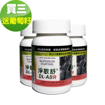 DL-ABR淨敏舒 私密乳酸菌+菊苣纖維+木寡糖植物膠囊(60粒)「3瓶送1瓶葡萄籽/白藜蘆醇組」全素