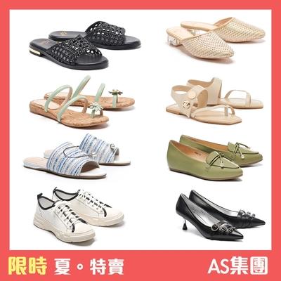 【時時樂限定】AS集團-春夏涼拖鞋-五款任選