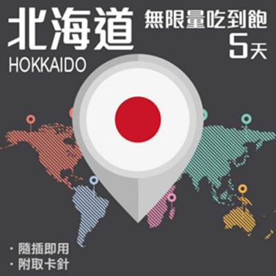 【PEKO】北海道上網卡 5日高速4G上網 無限量吃到飽 優良品質高評價