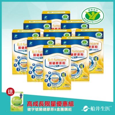 登記再領10% 船井 健字號高成長關健牛奶鈣膠原粉10入x9盒-關鍵成長配方