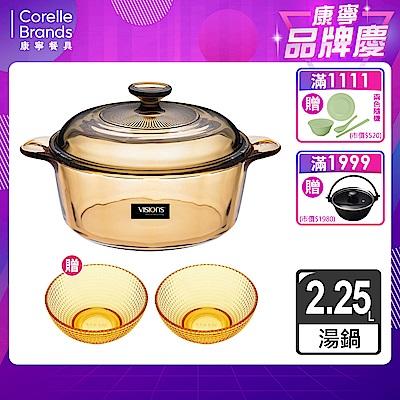 (送琥珀碗2入)晶彩透明鍋雙耳-2.25L