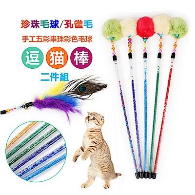 寵愛有家-珍珠毛球孔雀毛逗貓棒2件組(貓咪玩具)