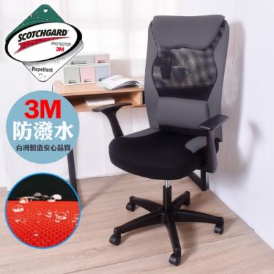 凱堡 3M防潑水美曲腰背後收折手電腦椅