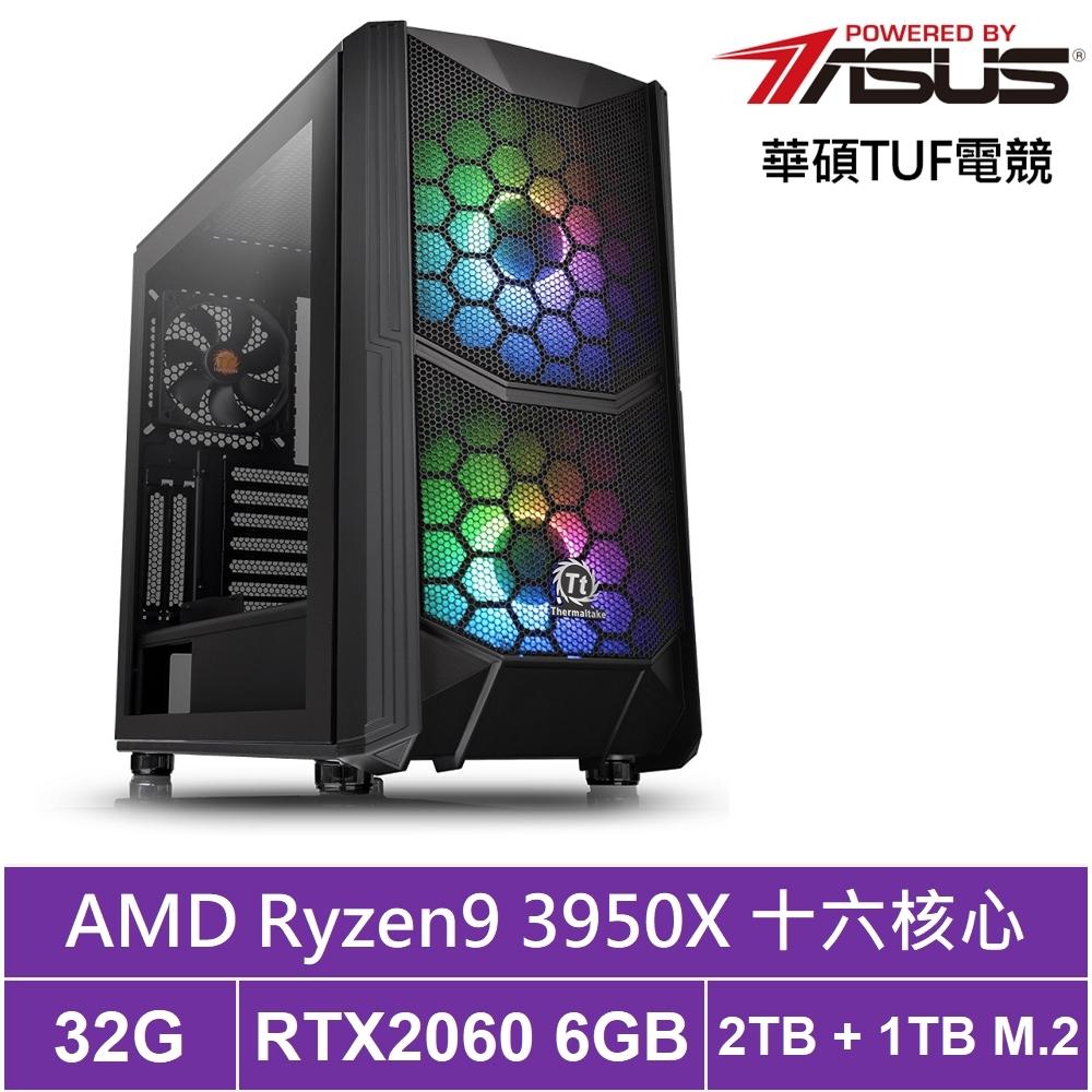 華碩X570平台[罡風皇爵]R9十六核RTX2060獨顯電玩機
