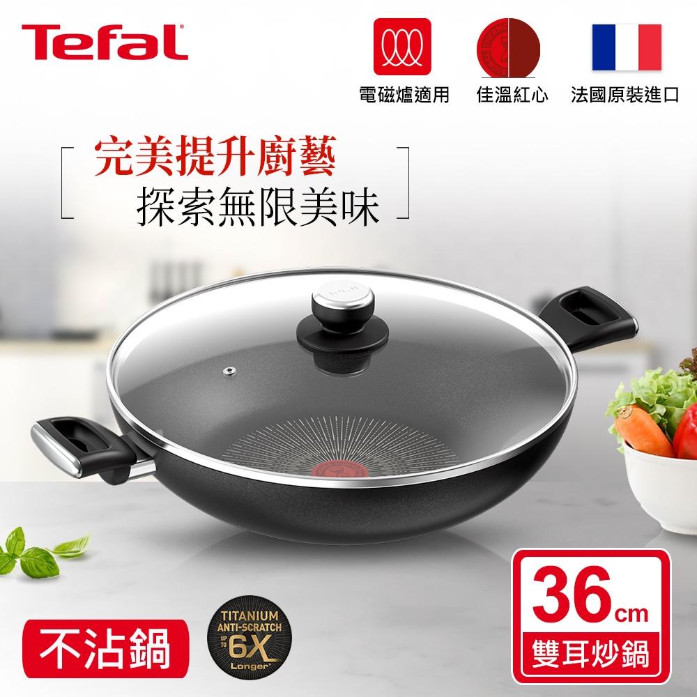Tefal法國特福 極上御藏系列36CM不沾雙耳炒鍋-加蓋(電磁爐適用)