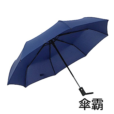 傘霸 可折疊輕巧型全自動三折傘-8H