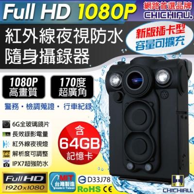 【CHICHIAU】Full HD 1080P 超廣角170度防水紅外線隨身微型密錄器(64G) UPC-700